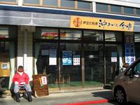 ワンコ旅伊豆編3仁科港&なまこ壁 - にゃんてワンダホー!