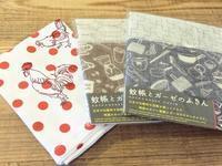 ニワトリふきん&蚊帳とガーゼのふきん - 手づくり屋 mushroom