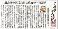城南信金・吉原相談役に聞く「過去分の国民負担は政府の不当請求」/東京新聞 - 瀬戸の風