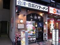 会津喜多方ラーメン小法師@五反田 - 食いたいときに、食いたいもんを、食いたいだけ!