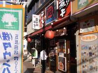 すごい煮干ラーメン凪@五反田 - 食いたいときに、食いたいもんを、食いたいだけ!
