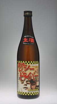 タクシードライバー7号 純米生原酒[喜久盛酒造] - 一路一会のぶらり、地酒日記