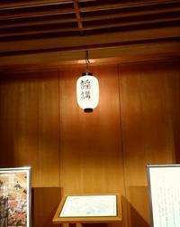 蝋燭の灯りによる国立能楽堂 - 月下逍遥