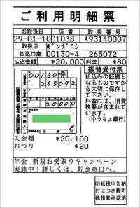 熊本地震の義援金ありがとうございました。 - marika plant