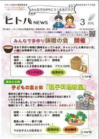 ヒトハ3月号手作り味噌の会&親子料理教室 - 生活クラブ・・・♪  あおばコモンズ