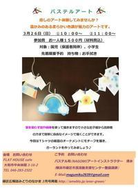 春休みワークショップのお知らせパステルアート - FLAT HOUSE cafe カフェ日記