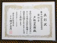 戸板公民館が地区公民館「館報」発表会奨励賞を受賞 - 金沢市戸板公民館ブログ