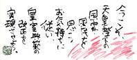 天皇陛下御譲位の件で有識者会議による「特例法・一代限り」の結論に抗議する - 前田画楽堂本舗