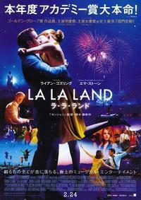 「LA LA LAND」 - ひとりあそび