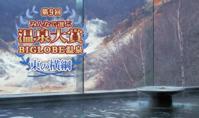 第9回温泉大賞東の横綱を受賞しました - 登別温泉 第一滝本館 たきもとブログ