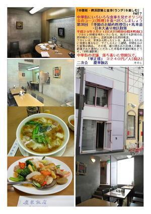 第38回 「季節のお勧め料理①」+馬車道・日本大通り地区散策  二次会  慶華飯店