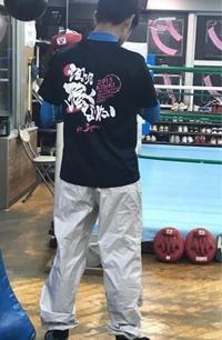 17歳青春真っ只中 - 本多ボクシングジムのSEXYジャーマネ日記