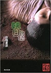 《 巷説百物語 》 - 放浪猫日記