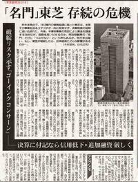 「名門」東芝 存続の危機/ 東京新聞 - 瀬戸の風
