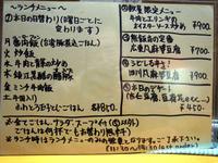 麻婆豆腐がさらに進化〔広東料理 熊飯店/中国料理/JR大阪天満宮etc.〕 - 食マニア Yの書斎
