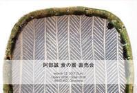 3月12日、阿部誠さんの食の器直売会を開催します! - うつわや紫野~きょうの一枚~