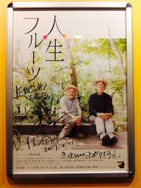 映画『人生フルーツ   Life is Fruity』 - ケンちゃんの日・英・中・韓ブログ
