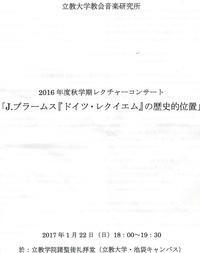 2017立教大学教会音楽研究所 - すくるーじのノート