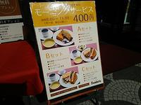 モーニングBセット@バンダリア(大阪) - よく飲むオバチャン☆本日のメニュー