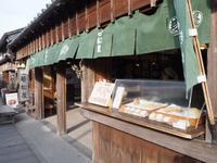 伊勢内宮 おかげ横丁の食べ歩きグルメ。若松屋 - ブラボーHIROの食べ歩きロード ~美味しいお店を求めて~