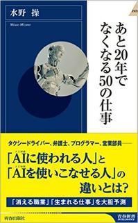 あと20年でなくなる50の仕事 - 浦安フォト日記