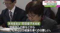 横浜市教育委員会 - 隊長ブログ