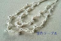 コットン糸で編むビーズアクセサリー - 空色テーブル  編み物レッスン