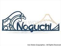 富士山の表札 - アイアン工房 製作ブログ