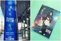 雪組中日公演 『星逢一夜』 『GreatestHITS!』 - * Bleu azur *