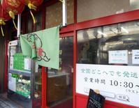 美味しい!ふかふか~な豚まん・四興樓、神戸元町にて - カステラさん