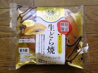 PREMIUM SWEETS 生どら焼 期間限定 生チョコクリーム@ヤマザキ - 岐阜うまうま日記(旧:池袋うまうま日記。)