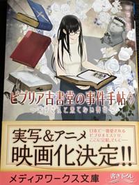 『ビブリア古書堂の事件手帖7』〜古本と謎解きと恋の物語 - 素敵なモノみつけた~☆