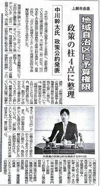 20170228 【市長選】市長選挙、中川氏の公約 - 杉本敏宏のつれづれなるままに