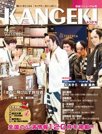 雑誌「KANGEKI」4月号発売と掲載内容ご案内〜舞台レポートほか担当させてもらいました! - 加藤わこ三度笠書簡