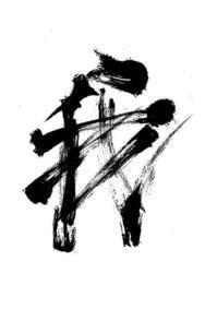 が - 太美吉の楽書