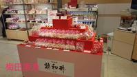 催事出店中 - 【飴屋通信】 京都の飴工房「岩井製菓」のブログ