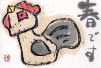 春を告げる酉年の絵手紙展 - ムッチャンの絵手紙日記