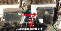 給湯器の取替 - 西村電気商会|東近江市|元気に電気!