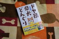 17'02/25柴犬まんが本 - Cojum's Diary