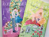 ブリジットジョーンズの日記 恋に仕事にSNSにてんやわんやの12ヶ月 - サワロのつぶやき♪2 ~東京だらりん暮らし~