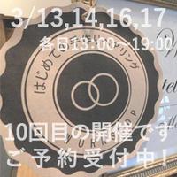 【FM PORT】今週のLOVE RING☆2017.3.3 - アトリエクラム クラフトマンブログ(仮) ~結婚指輪・婚約指輪のオーダーメイド工房~