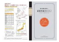 耐震等級3のススメ熊本地震を教訓に - カナデるブログ