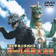 『ゴジラ・ミニラ・ガバラオール怪獣大進撃』 - 【徒然なるままに・・・】