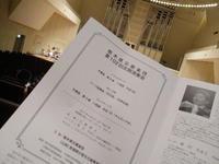 ドヴォ8栃木県交響楽団第102回定期演奏会 - 食べられないケーキ屋さん Sango-Papa