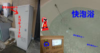 快泡浴って - 西村電気商会|東近江市|元気に電気!