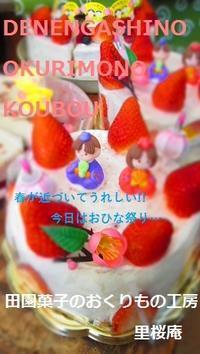 おひな祭りケーキご予約受付 - 田園菓子のおくりもの工房 里桜庵