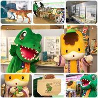 [東京都]ぐんまちゃん家「神流町恐竜センター主催ミニミニ恐竜展」 - 焼まんじゅうを食らう!