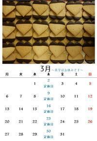 3月営業カレンダー - e-cake 開業からの・・その後~山梨県甲州市のカップケーキ屋「e-cake」ができるまで since 2010.1.~