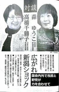 20170303 【雑誌】対談「広がれ新潟ショック」 - 杉本敏宏のつれづれなるままに
