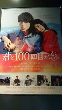 映画「君と100回目の恋」 - のんびりタルトパイ日記